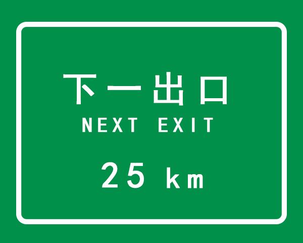 下一出口標志牌