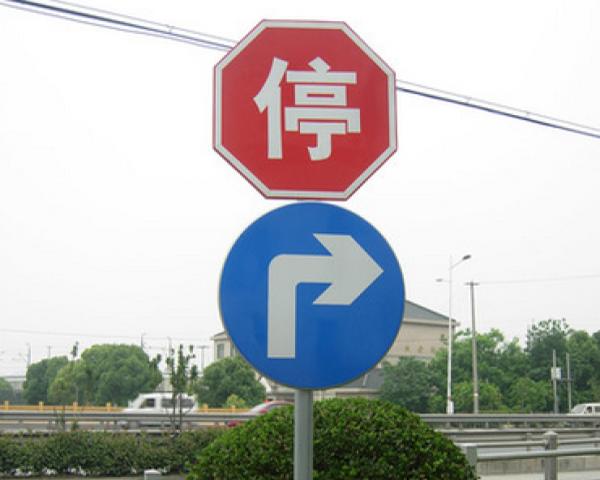 道路標識牌