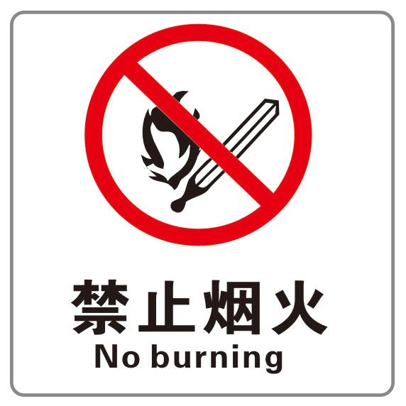 禁止煙火牌